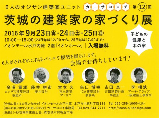 2016_09_23_02